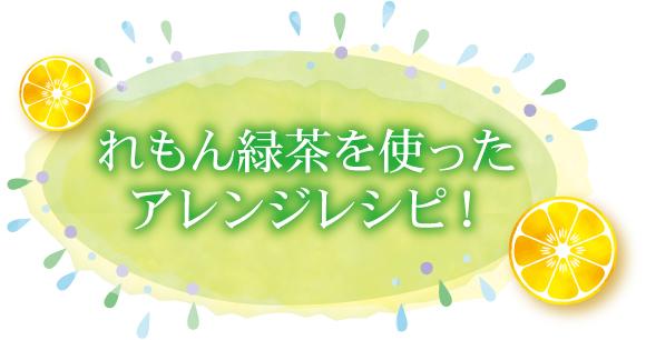 れもん緑茶を使ったアレンジレシピ